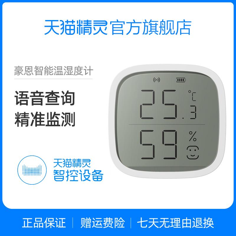 豪恩智能温湿度计家用室内婴儿房冰箱挂式数显温度计手机远程监控图片