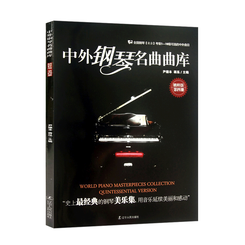 Chinese and foreign piano music library Volume 5 (essence Edition) Serenade colorful clouds chasing the moon Liangzhu Nightingale Swan party drinking song to spring embroidered gold plaque Liuyang River Wild Rose song turning over Daoqing gawat dance music Hungary