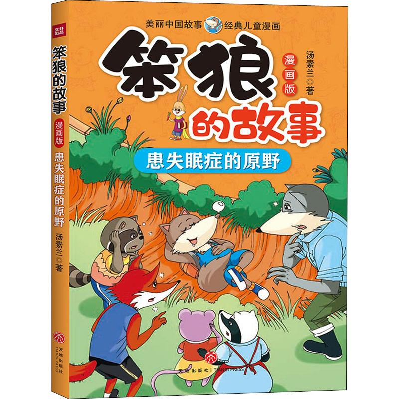 Childrens literature childrens World Publishing House Liaohai
