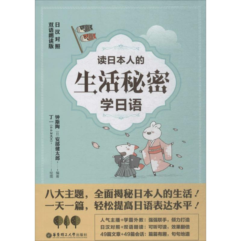 Reading the secrets of Japanese life learning Japanese Japanese Chinese bilingual reading version Zhong Sitao /, (Japan) kantaro Abe edited foreign languages Japanese culture and education East China University of science and Technology Press Liaohai