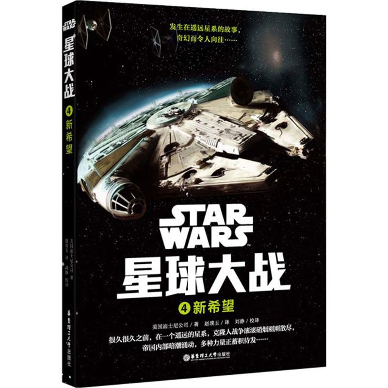 Star Wars 4 by Disney Company; translated by Zhao Puyu, foreign science fiction, detective story literature, East China University of science and Technology Press, Liaohai