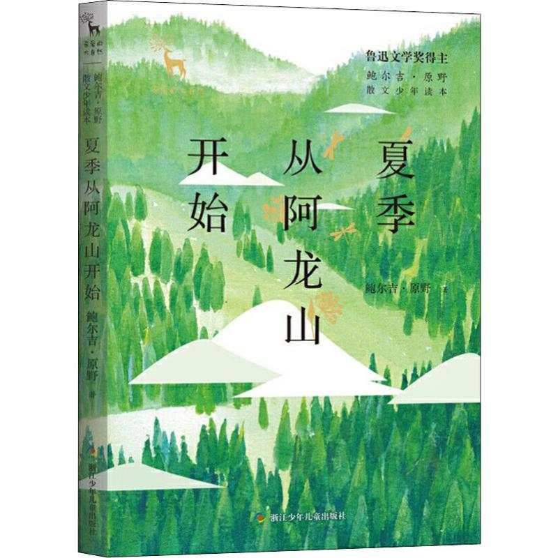 Childrens literature childrens literature by baoerji · Yuanye Zhejiang childrens Publishing House Liaohai