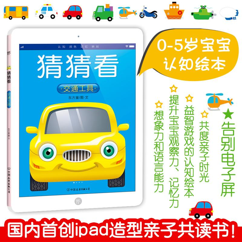 Guess, see? Transportation / guess, see Dongfang Tong intelligence development, China Friendship press, Liaohai