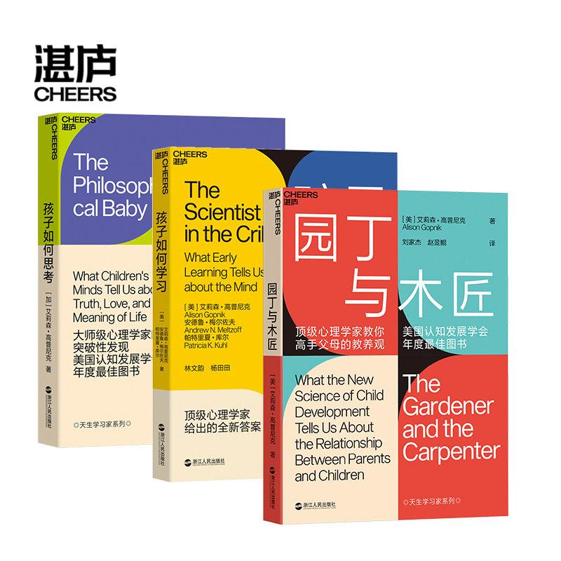 【全套3册】天生学习家系列 园丁与木匠+孩子如何学习+孩子如何思考 高手父母的教养观 儿童心理学婴幼儿教育亲子沟通家庭教育书籍