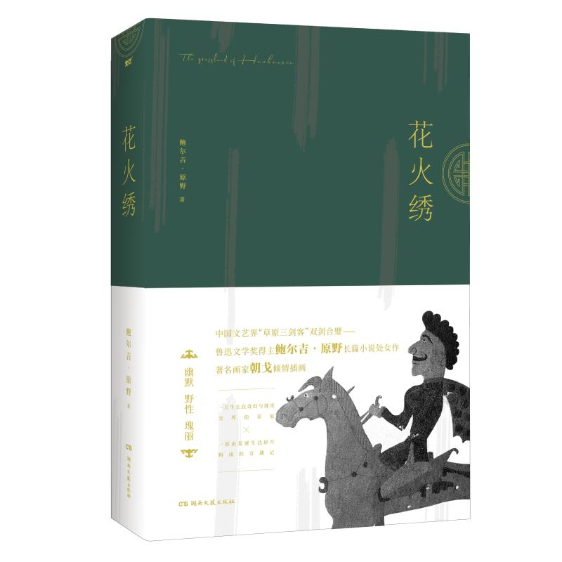 Huahuoxiu (essence) baoerji · Yuanye, foreign modern and contemporary literature and literature Hunan Literature and Art Publishing House Liaohai