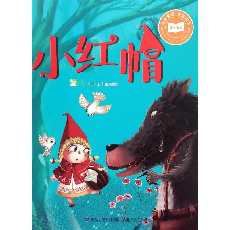Red Riding Hood best seller picture book
