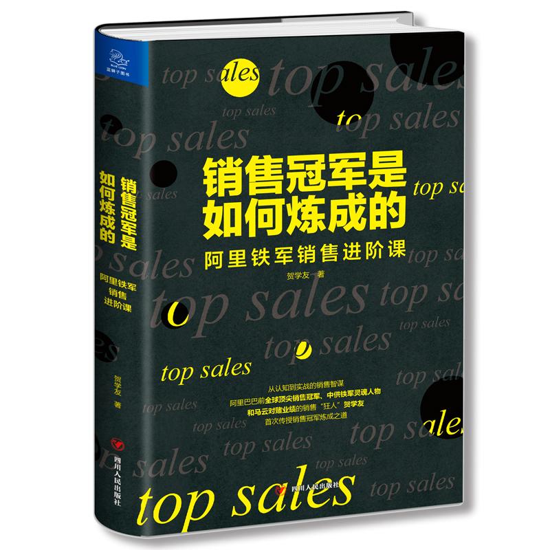 销售冠军是如何炼成的 阿里铁军销售进阶课 贺学友 著 市场营销 经管、励志 四川人民出版社 辽海