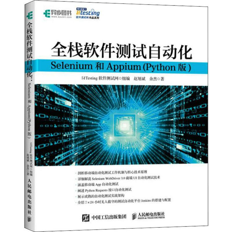 Full stack software test automation by selenium and appium (Python Edition) Zhao Xubin, Yu Jie, 51Testing software test network software and hardware technology professional science and technology peoples post and Telecommunications Press
