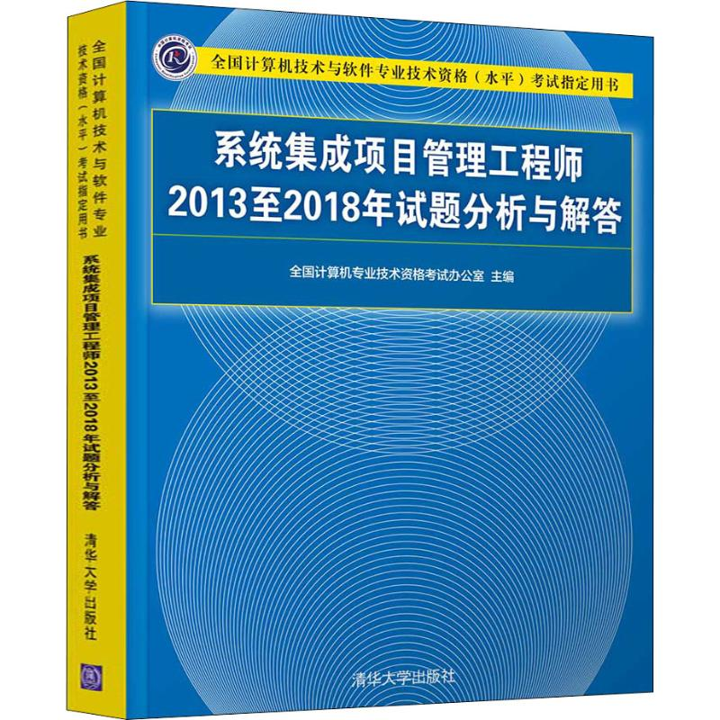 System integration project management engineer 2013-2018 test question analysis and solution national computer professional technical qualification examination office compiled computer examination professional technology Tsinghua University Press