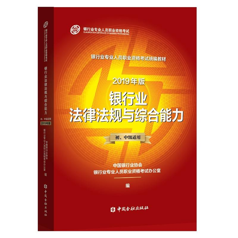 Laws and regulations of pre-sale banking industry and comprehensive ability preliminary and intermediate application Liaohai 2019