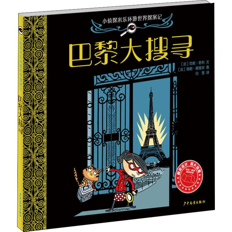Paris search (France) by Fanny jolly translated by Bai Xue (France) Laurent audian painted fairy tales children and childrens Publishing House Liaohai