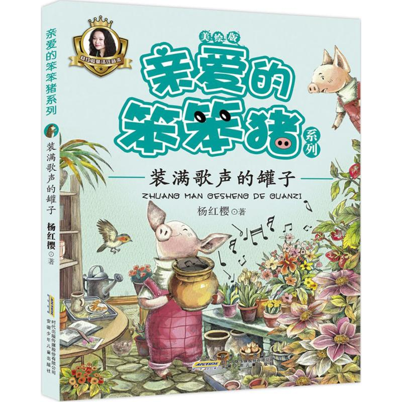 The pot full of songs best seller childrens book best seller Yang Hongying