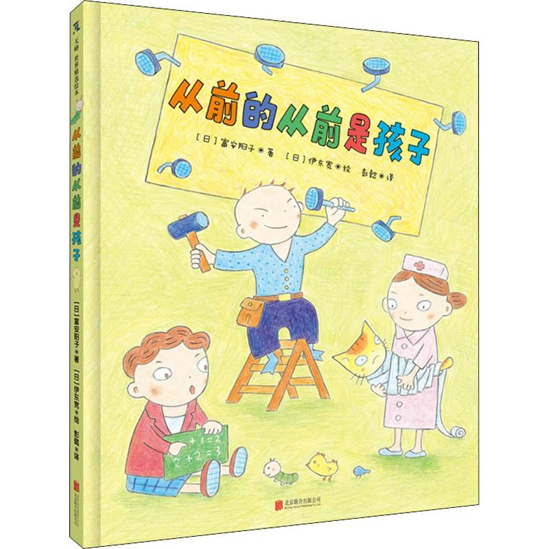Once upon a time, it was childrens (Japan) Fuan Yangzi, translated by Peng Yi (Japan) Yidong Kuan painting book, childrens Beijing United Publishing House, Liaohai