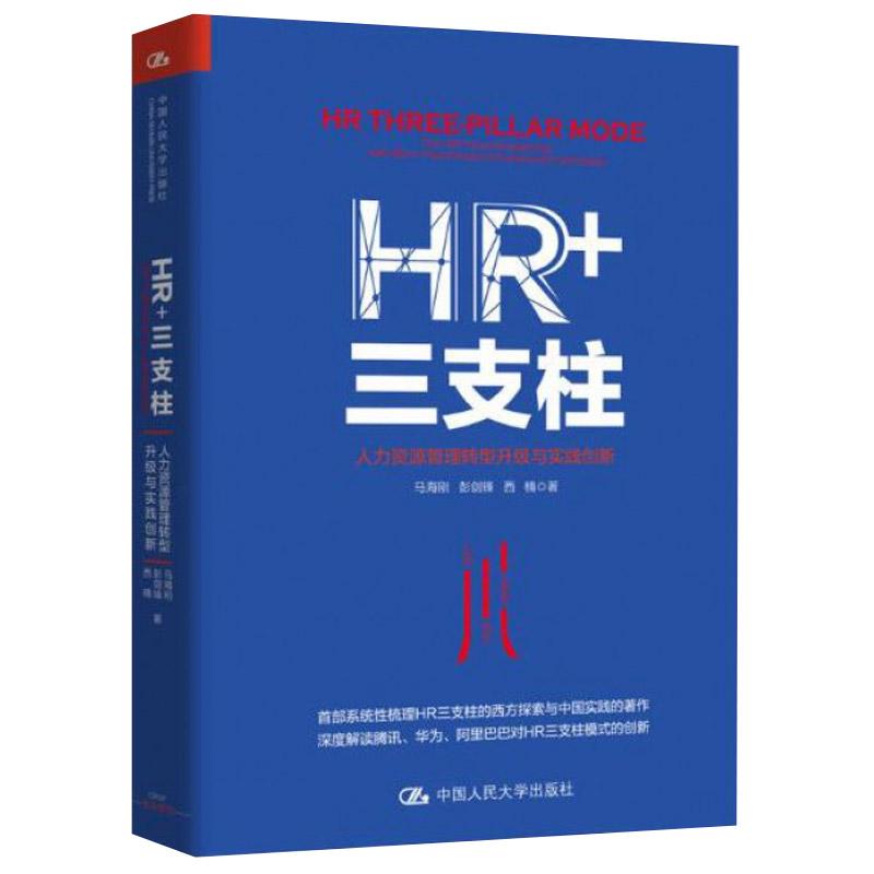HR+三支柱 人力资源管理转型升级与实践创新 腾讯人力总经理马海刚 人大教授彭剑锋联袂写作 企业经营管理