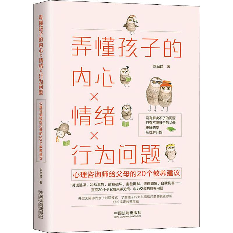 Understanding childrens inner x emotions x behavior problems 20 parenting suggestions from psychological counselors Chen pinhao psychology and Social Sciences China Legal Publishing House Liaohai