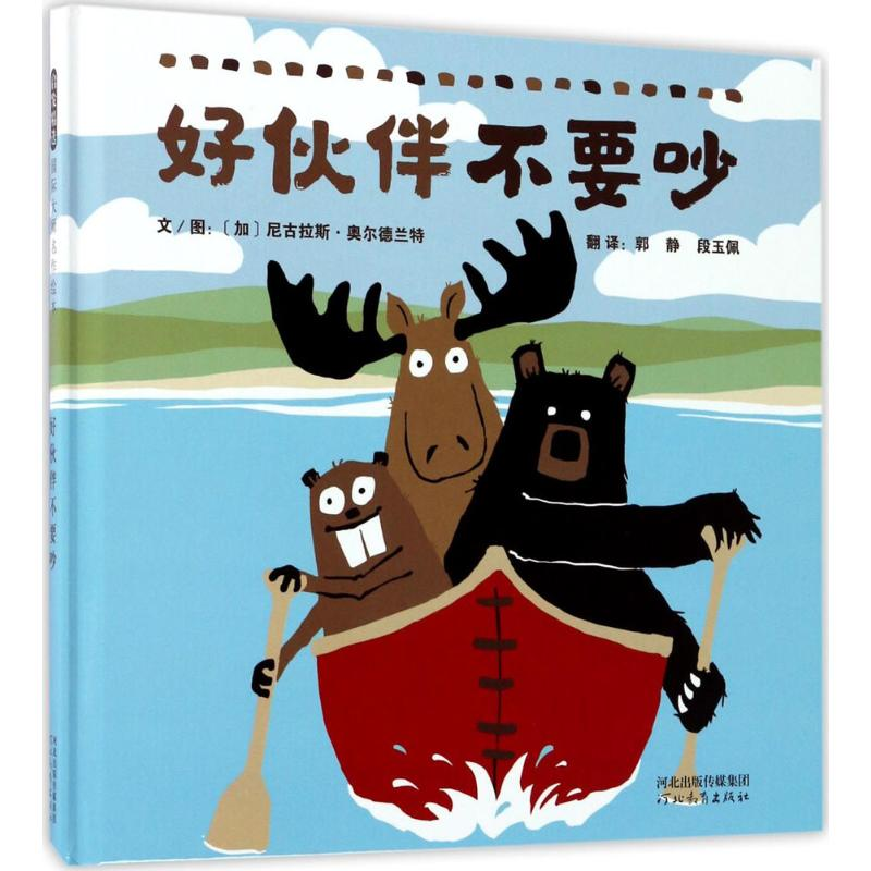 Good friends dont quarrel (add) Nicholas oldlands pictures and articles; Guo Jing, Duan Yupei translated picture books, childrens Hebei Education Press, Liaohai