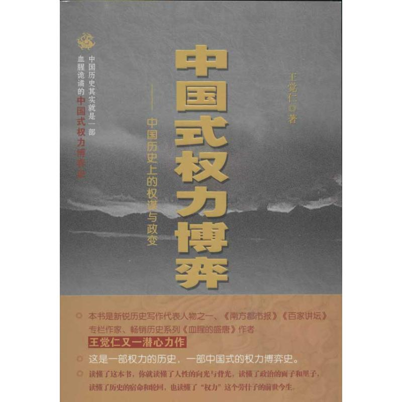 Chinese style power game written by Wang Jueren, history and social sciences of China, Shanxi peoples publishing house, Liaohai