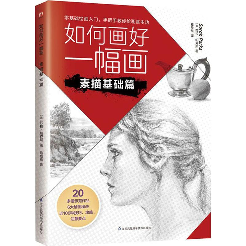 How to draw a good picture (beauty) written by Sarah parks; translated by Zhang Fangwei; art techniques and art of Jiangsu Phoenix Science and Technology Press, Liaohai