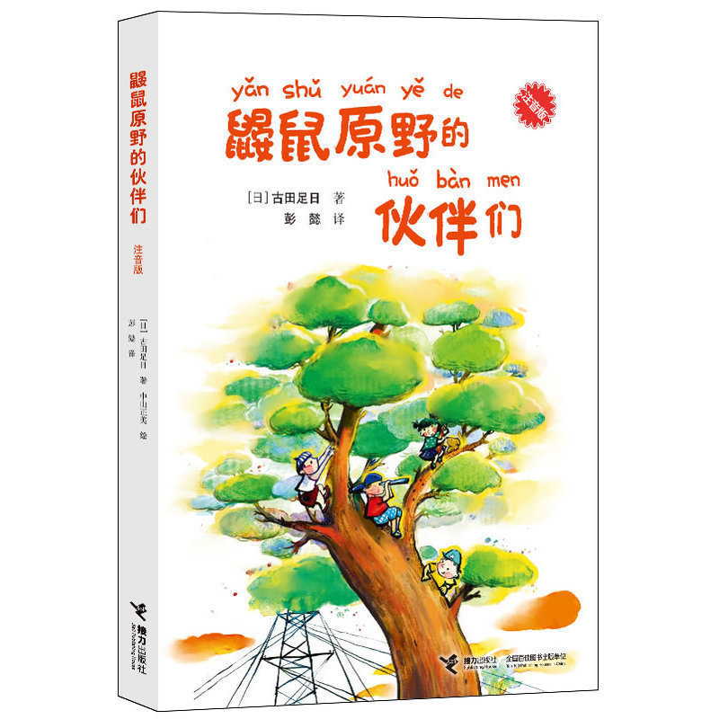 Friends of moles field (Japanese) Gu Tian zuris works by Peng Yi translator, childrens relay publishing house, Liaohai