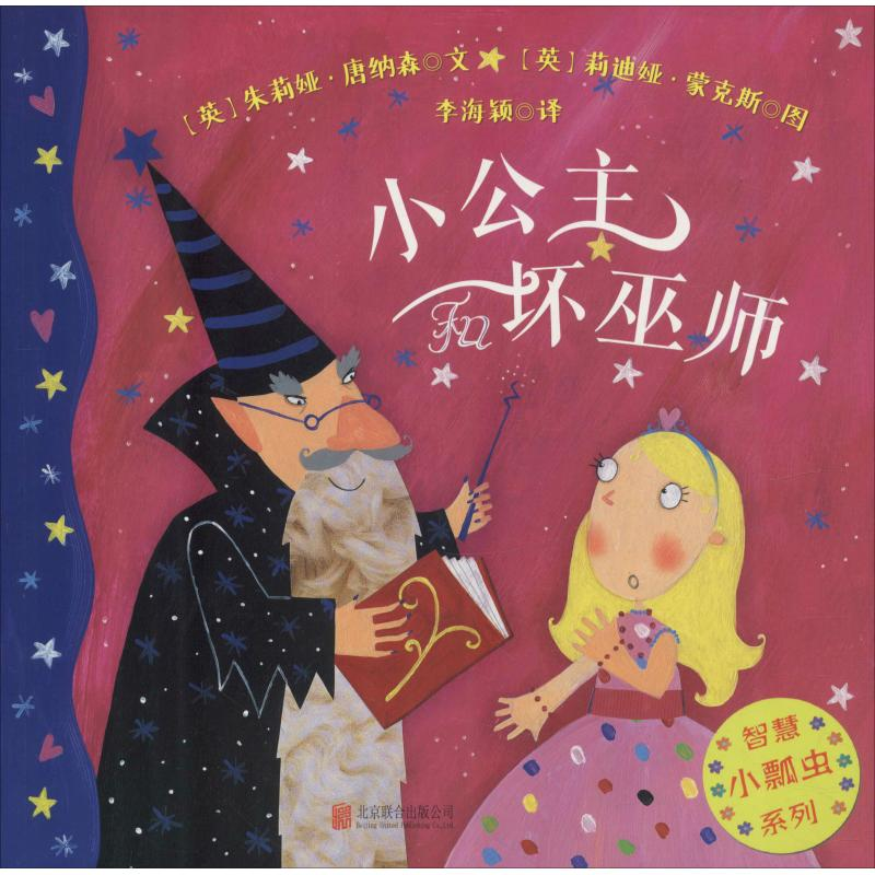 Little princess and bad wizard painting / cartoon / comic / cartoon story children Liaohai