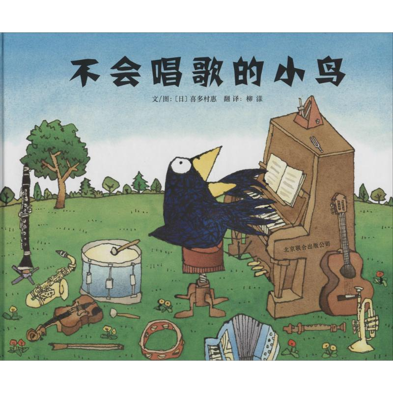 A bird who cant sing (Japan), edited by hido muruhui; translated by Liu Yang, picture books of childrens Beijing United Publishing Company, Liaohai