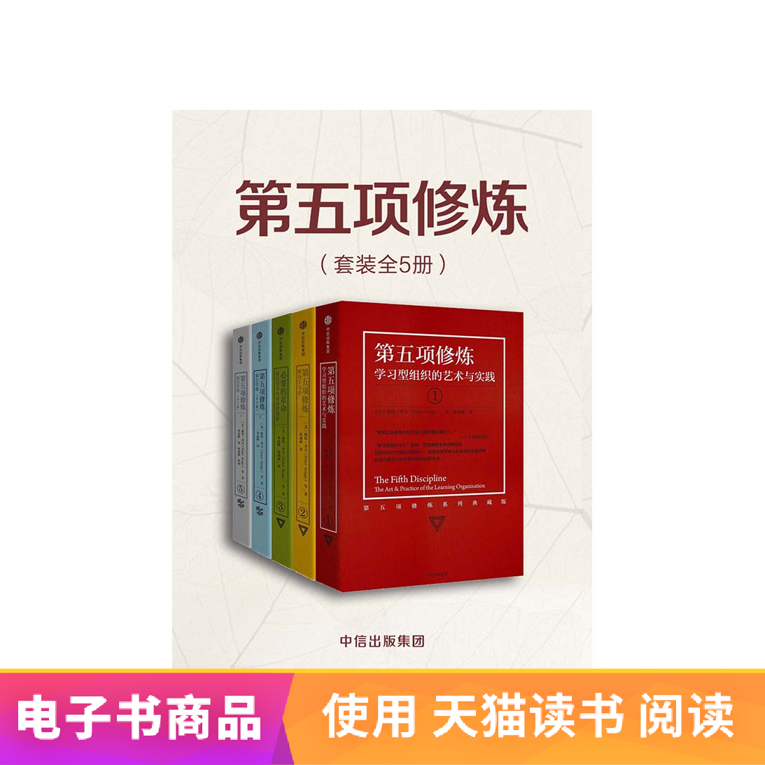 The fifth training (set of 5 Volumes) tmall e-book