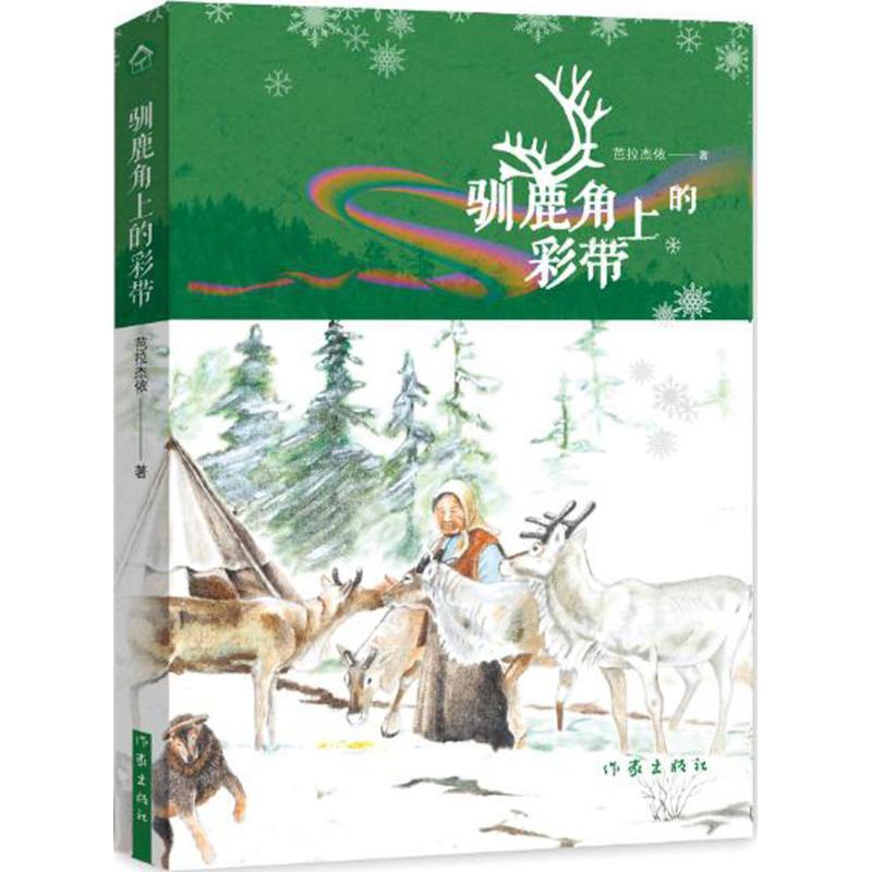 驯鹿角上的彩带 典藏版 芭拉杰依·柯拉丹木 著 著 情感小说 文学 作家出版社 辽海
