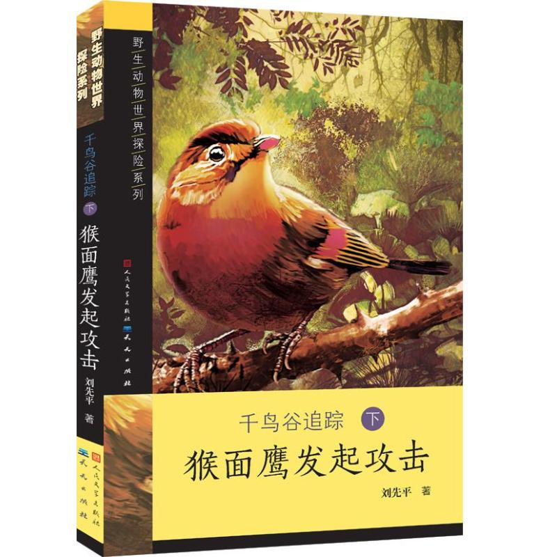 Houmianying launched the attack on qianniao valley. Childrens literature, childrens Foreign Literature Press, Liaohai