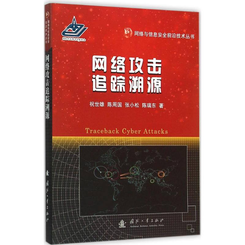 Tracing the source of pre-sale network attack Zhu Shixiong and other professional science and Technology National Defense Industry Press 9787118105728 Liaohai