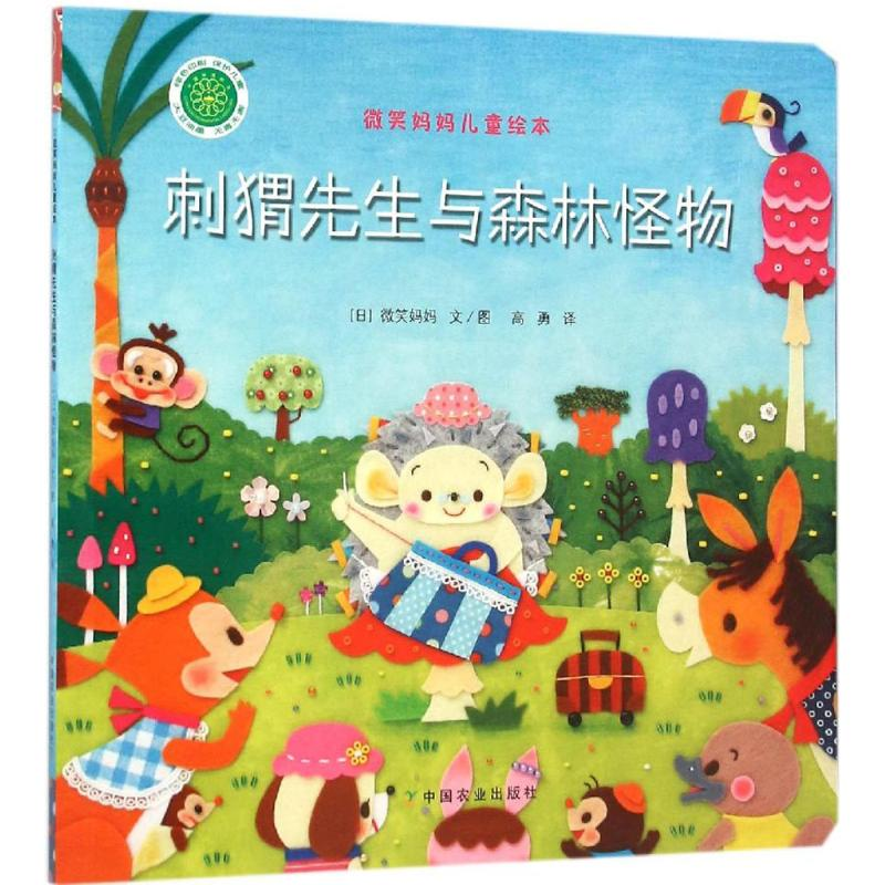 Smiling mother, childrens picture book, Mr. hedgehog and forest monster