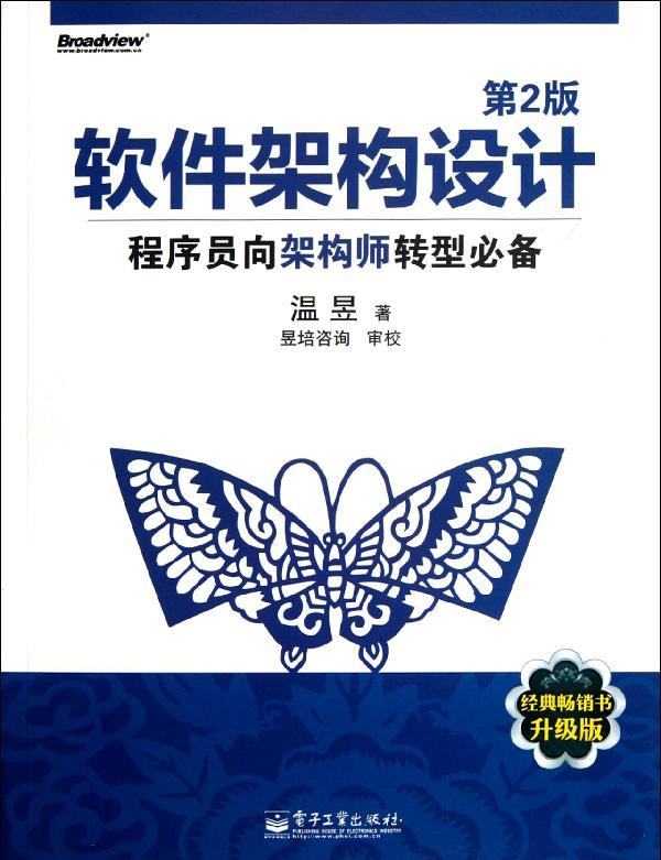 Software architecture design: necessary for the transformation from programmer to Architect (2nd Edition) Wenyu software and hardware technology professional science and Technology Electronic Industry Press 9787121170874 Liaohai