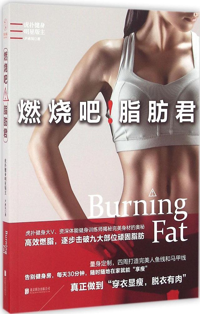 燃烧吧!脂肪君 畅销书籍 时尚生活 正版