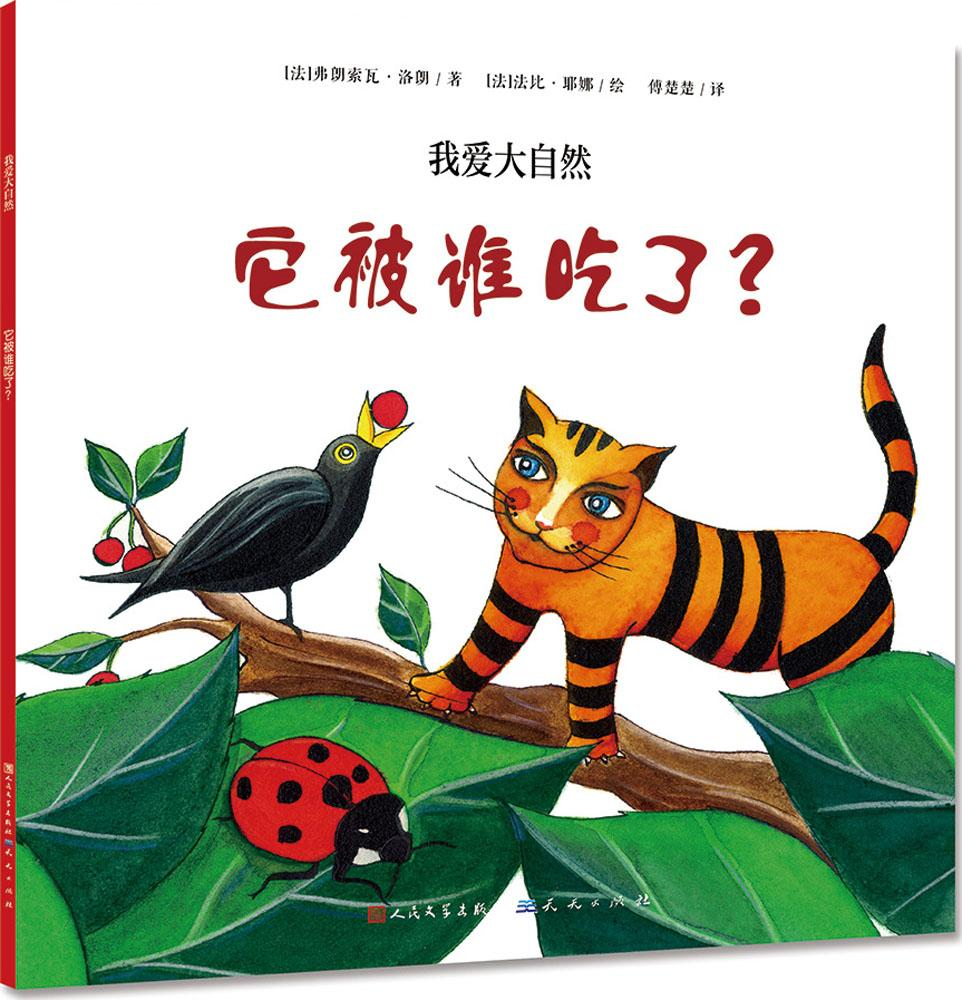 I love nature (who ate it?) bestseller childrens book