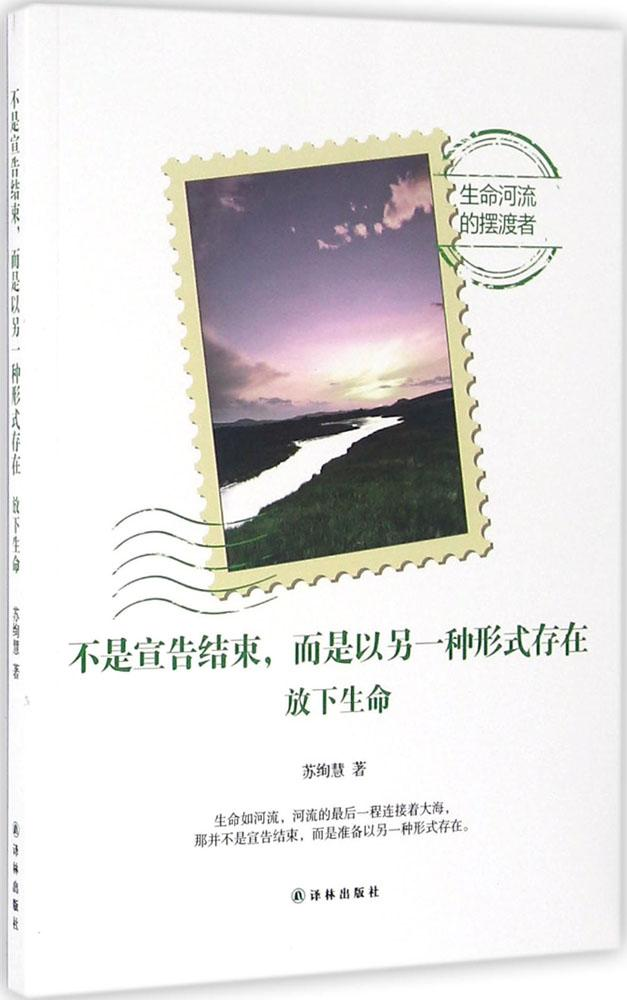 Chinese modern and contemporary novels do not announce the end, but exist in another form (put down life)