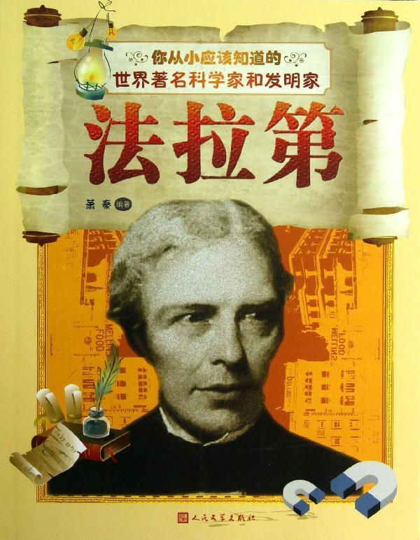The world famous scientist and inventor Faraday best seller childrens book you should know from childhood