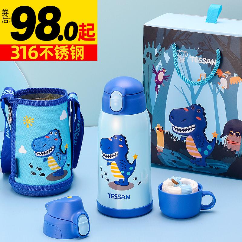 天象儿童保温杯带吸管316大容量水壶幼儿园宝宝小学生防摔水杯