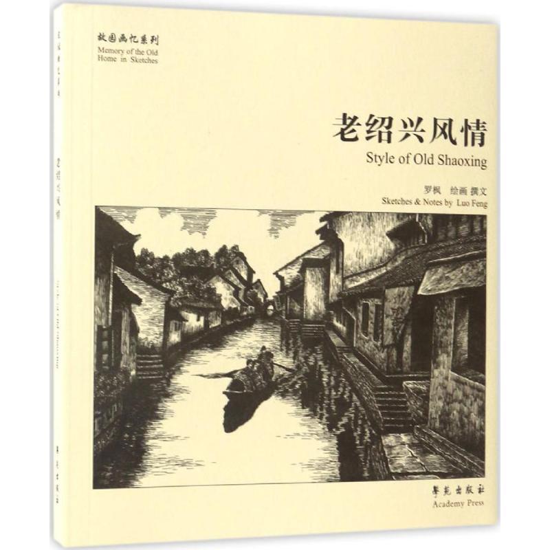 老绍兴风情 畅销书籍 美术教材 正版