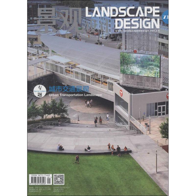 景观设计.73.城市交通景观 金英伟 主编 建筑设计 专业科技 其他出版社 9771672746046 畅销书籍排行 新华正版