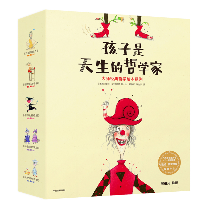 Children are born philosophers: Masters classic philosophy picture book series (complete set of 5 Volumes) [Brazil] EVA Furnari, Chen Guangyu / / translated picture books by Guo Junhong, childrens CITIC Publishing House