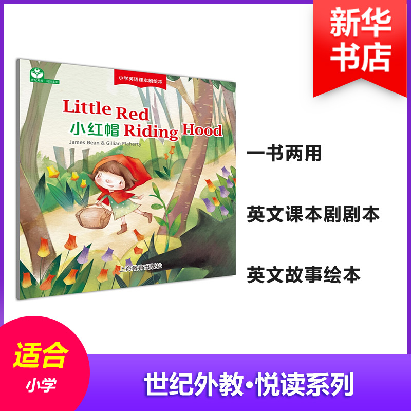 Little Red Riding Hood: primary school English textbook drama picture book