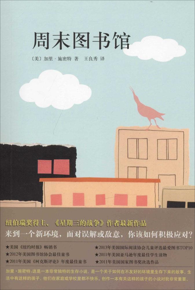 周末图书馆 加里・施密特 著作 王良秀 译者 儿童文学 少儿 南海出版公司 畅销书籍排行 新华正版