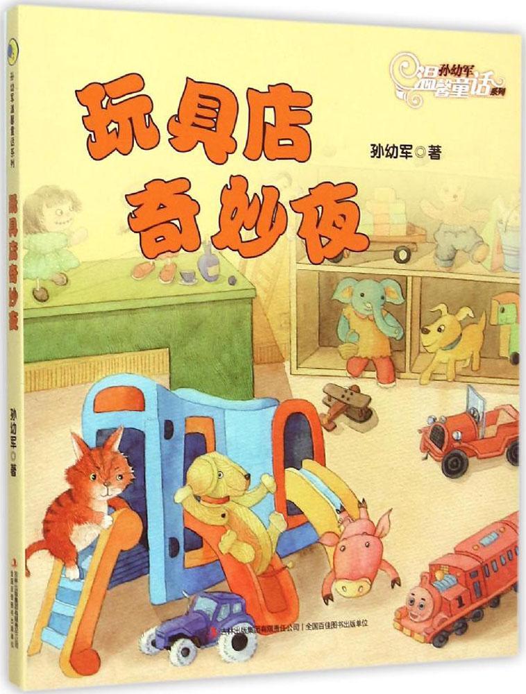 孙幼军温馨童话系列?玩具店奇妙夜 畅销书籍 童书 童话故事 正版