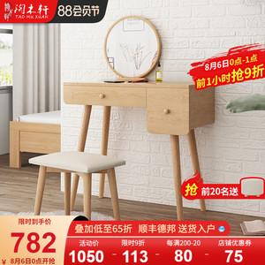 实木梳妆台卧室现代简约化妆台收纳一体北欧小户型网红置物化妆桌