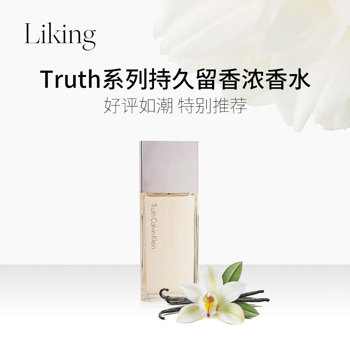 Calvin Klein美国ck女士浓香水Truth系列魅力持久留香水 50ml