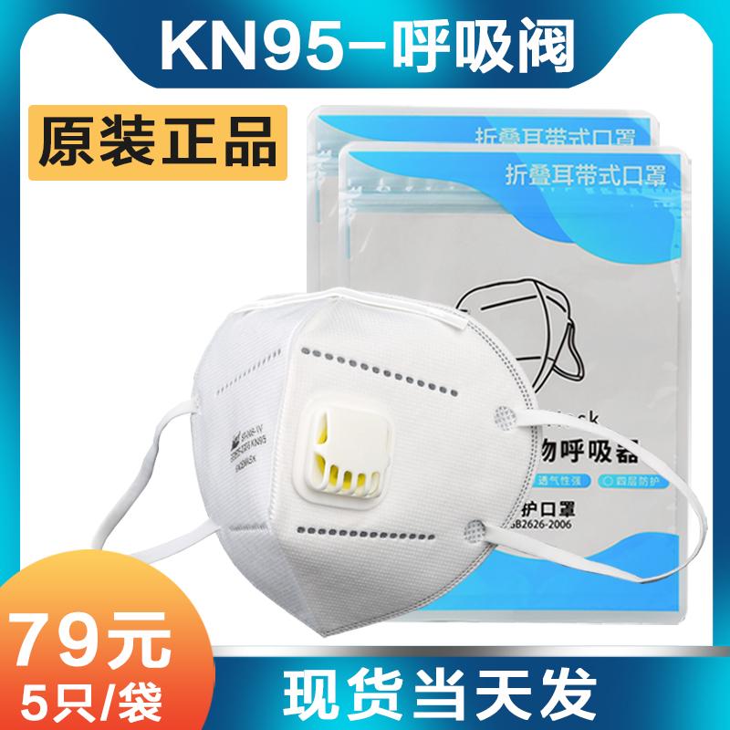 现货呼吸阀kn95口罩防尘透气口鼻罩带有气阀白色n95男女防护口罩