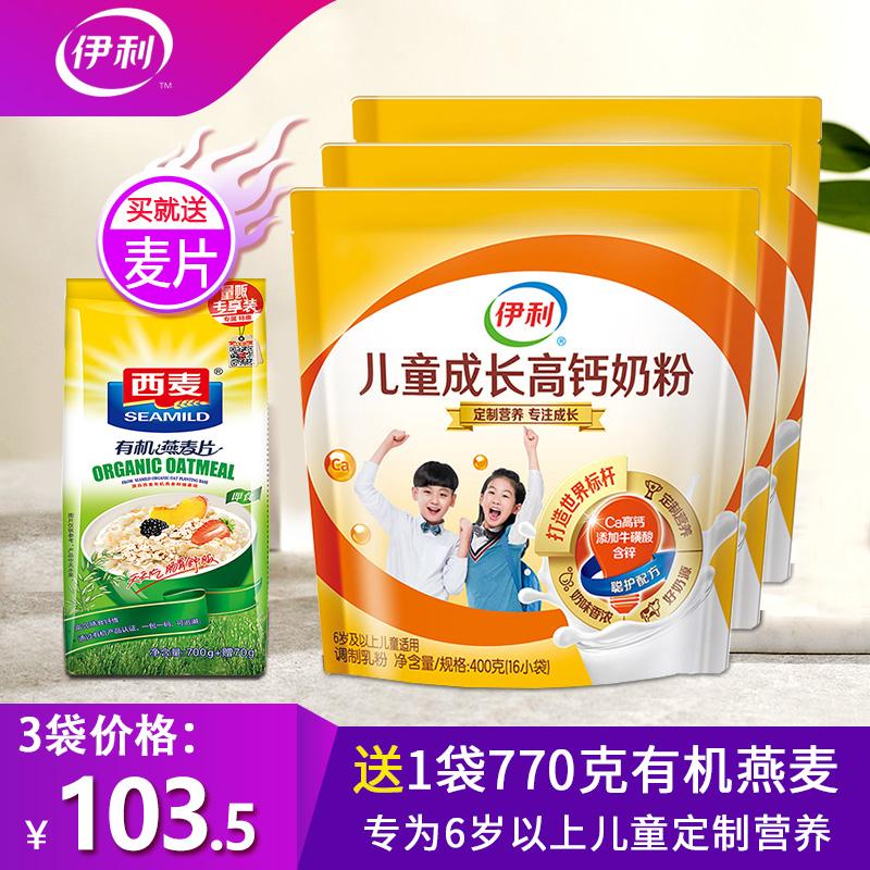 伊利儿童成长高钙奶粉3袋装6岁以上中小学生钙铁锌配方营养牛奶粉