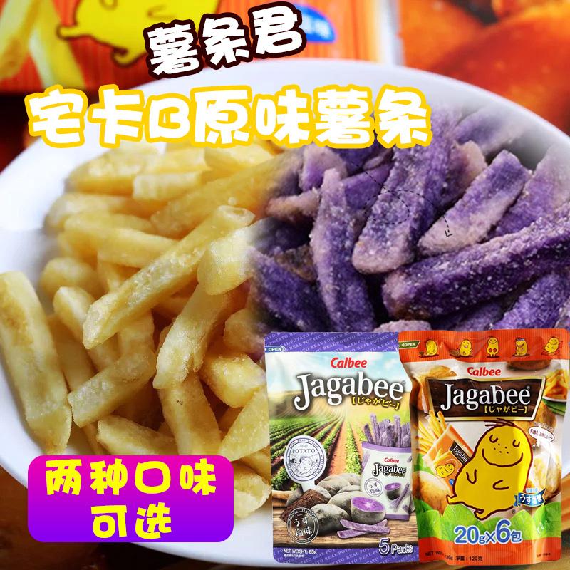 香港进口四洲卡乐B宅卡B薯条膨化食品休闲零食小吃原味袋装120g*6