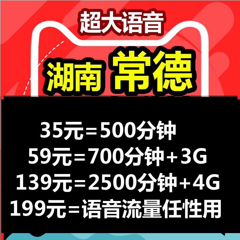纯通话语音王手机电话卡无线打1000分钟全国通用移动电信联通常德