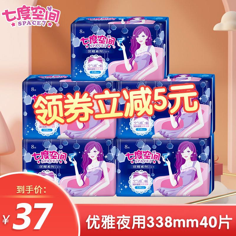 七度空间优雅女338mm8片夜用卫生巾质量如何