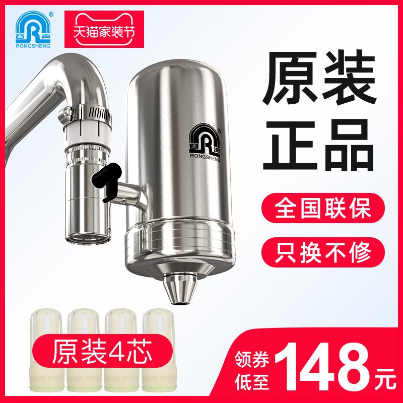 容聲凈水器家用直飲水龍頭過濾器自來水廚房超濾直飲凈水機不銹鋼